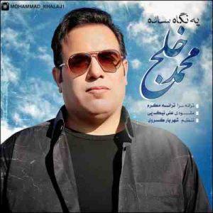 محمد خلج یه نگاه ساده