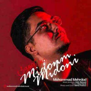 محمد مهرداد میدونم میدونی