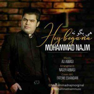 محمد نجم هی بگو نه