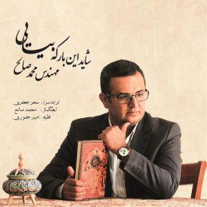 محمد صالح شاید این بار که بیایی