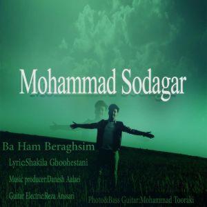 محمد سوداگر با هم برقصیم