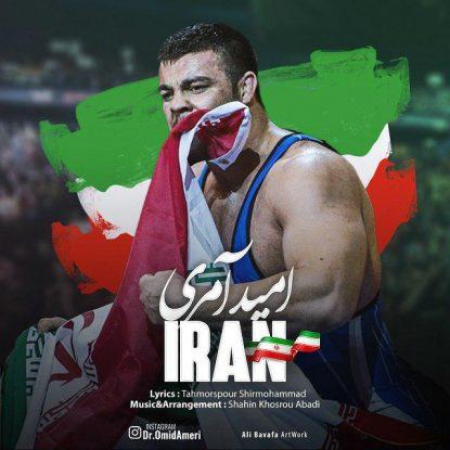 امید عامری ایران