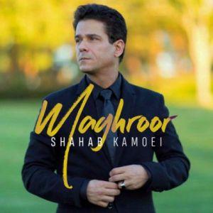 شهاب کامویی مغرور