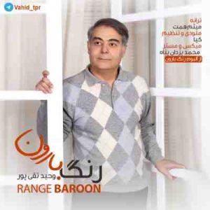 وحید تقی پور رنگ بارون