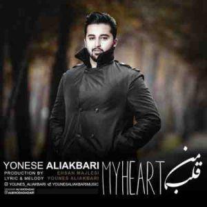 یونس علی اکبری قلب من