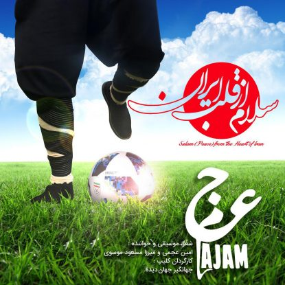 ویدیو عجم بند سلام از قلب ایران