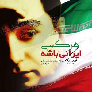 امیر پاک هرکسی ایرانی باشه