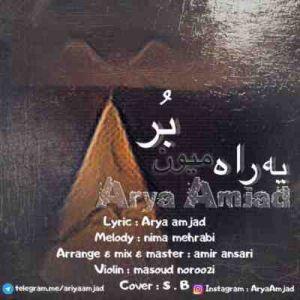 آریا امجد یه راه میون بر