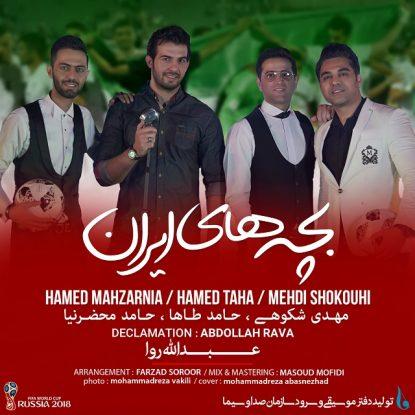 حامد محضرنیا بچه های ایران
