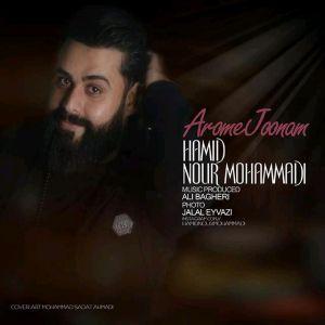 حمید نورمحمدی آروم جونم
