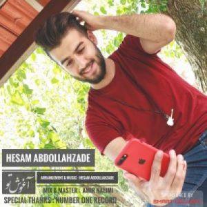حسام عبدالله زاده آغوش تو