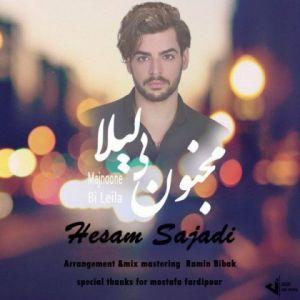 حسام سجادی مجنون بی لیلا