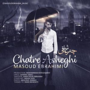 مسعود ابراهیمی چتر عاشقی