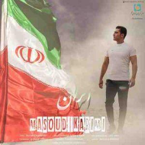 مسعود کریمی ایران