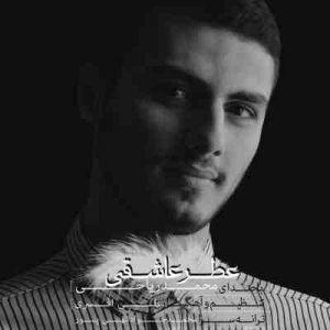محمد ریاحی عطر عاشقی