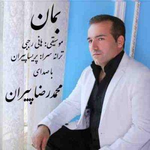 محمدرضا پیران بمان