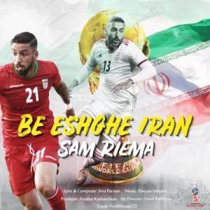 سام ریما به عشق ایران