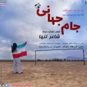 شاعر تنها جام جهانی