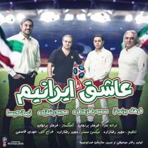 Various Artists عاشق ایرانیم