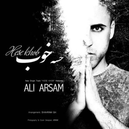 علی آرسام حس خوب