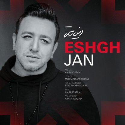 دانلود آهنگ جدید امین رستمی به نام عشق جان