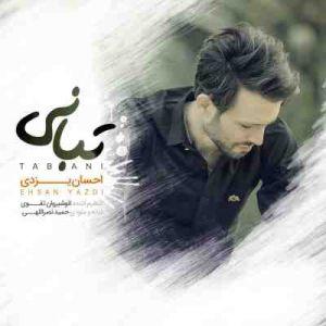 احسان یزدی تبانی