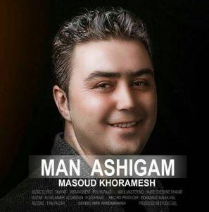مسعود خرامش من عاشیقم