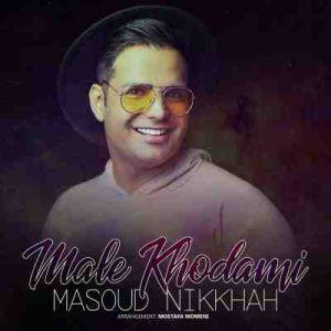 مسعود نیکخواه مال خودمی