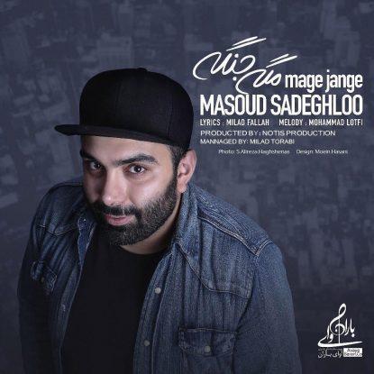 مسعود صادقلو تنها