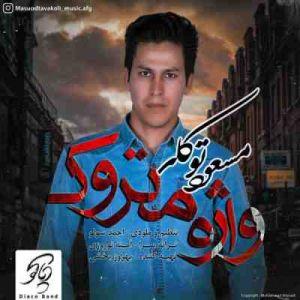 مسعود توکلی واژه متروک