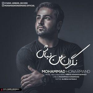 محمد هنرمند نگران من نباش
