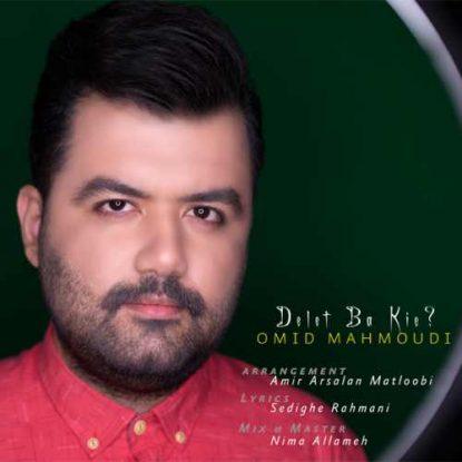 امید محمودی دلت با کیه