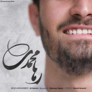 رها محمدی عطر خاص