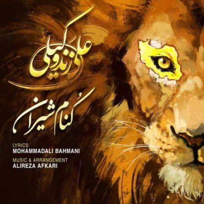علی زند وکیلی کنام شیران