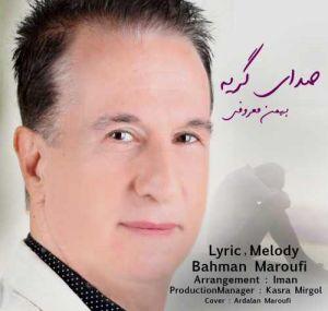 بهمن معروفی صدای گریه