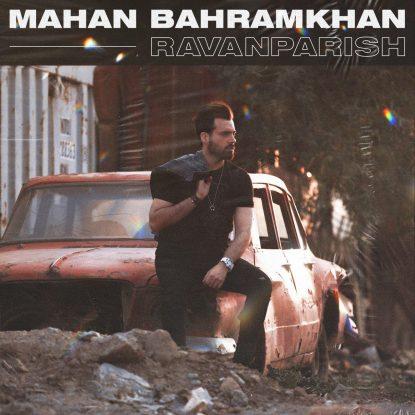 ماهان بهرام خان روان پریش