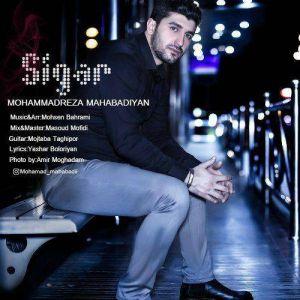 محمدرضا مهابادیان سیگار