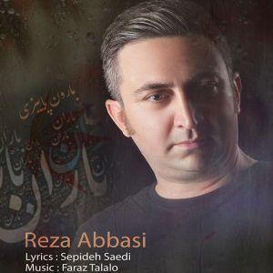 رضا عباسی بارون پاییزی