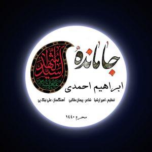 ابراهیم احمدی جامانده