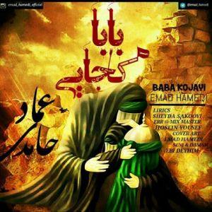 عماد حامدی بابا کجایی
