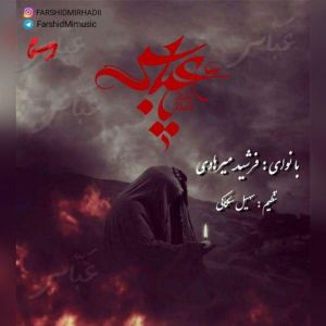 فرشید میرهادی عباس علمدارم