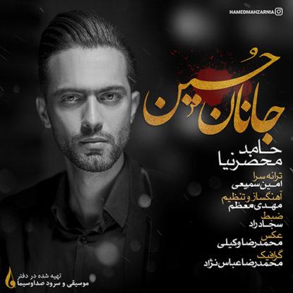 حامد محضرنیا جانان حسین