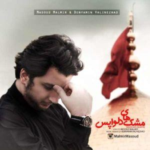 مسعود مالمیر مشک های دلواپس