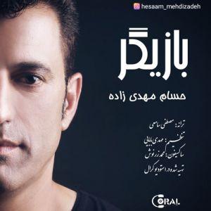 حسام مهدی زاده بازیگر