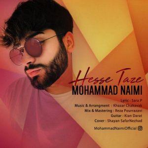محمد نعیمی حس تازه