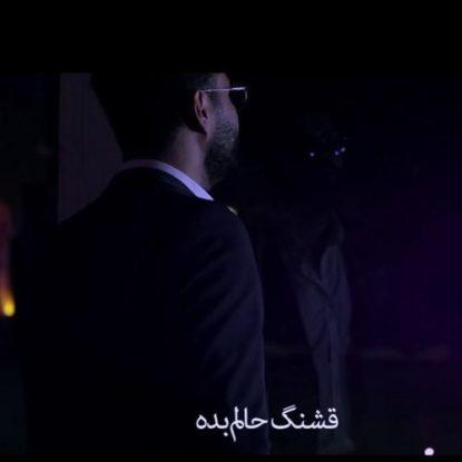 ویدیو رضا شیری قشنگ حالم بده