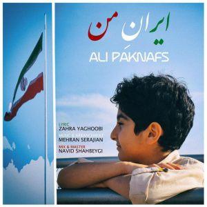 علی پاک نفس ایران من