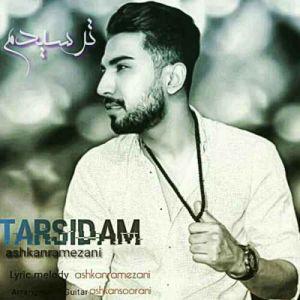اشکان رمضانی ترسیدم
