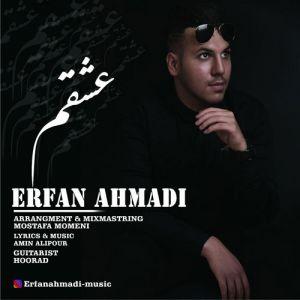 عرفان احمدی عشقم