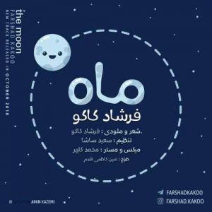 فرشاد کاکو ماه